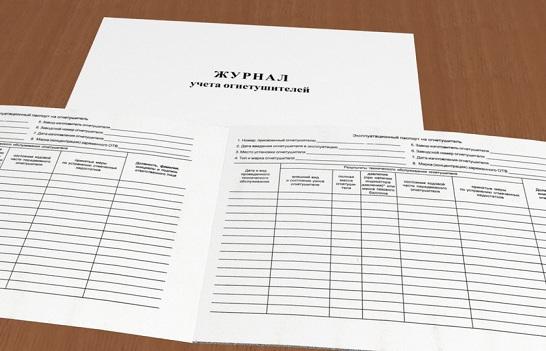 образец приказа о назначении лица ответственного за первичные средства пожаротушения - фото 8